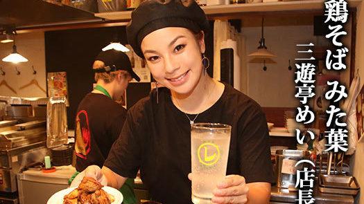 鶏そば みた葉 新宿・歌舞伎町★人気ラーメン店食べ歩きレポート
