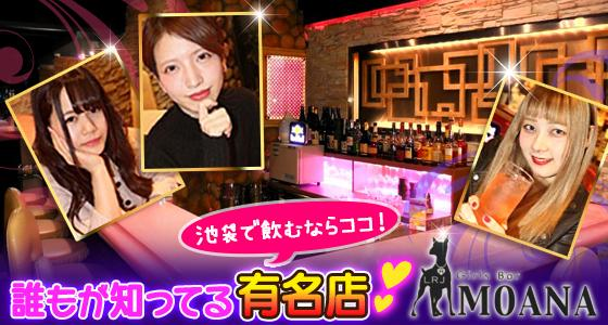 朝・昼Girl's Bar MOANA
