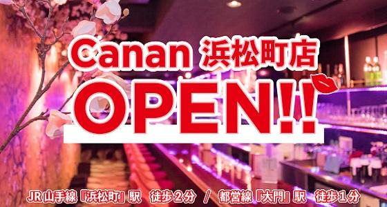 Canan(カナン)浜松町店